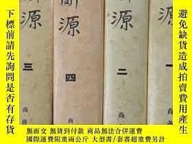 二手書博民逛書店罕見辭源【第1-----4冊修訂本】大16開精裝本有書衣、4本合