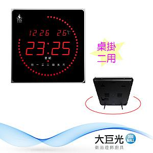 【大巨光】電子鐘/電子日曆/LED數字鐘系列(FB-2828)