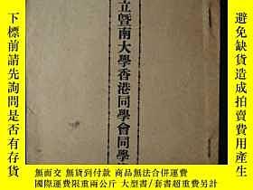 二手書博民逛書店罕見稀見民國36年——國立暨南大學香港同學會同學錄(32開)Y2