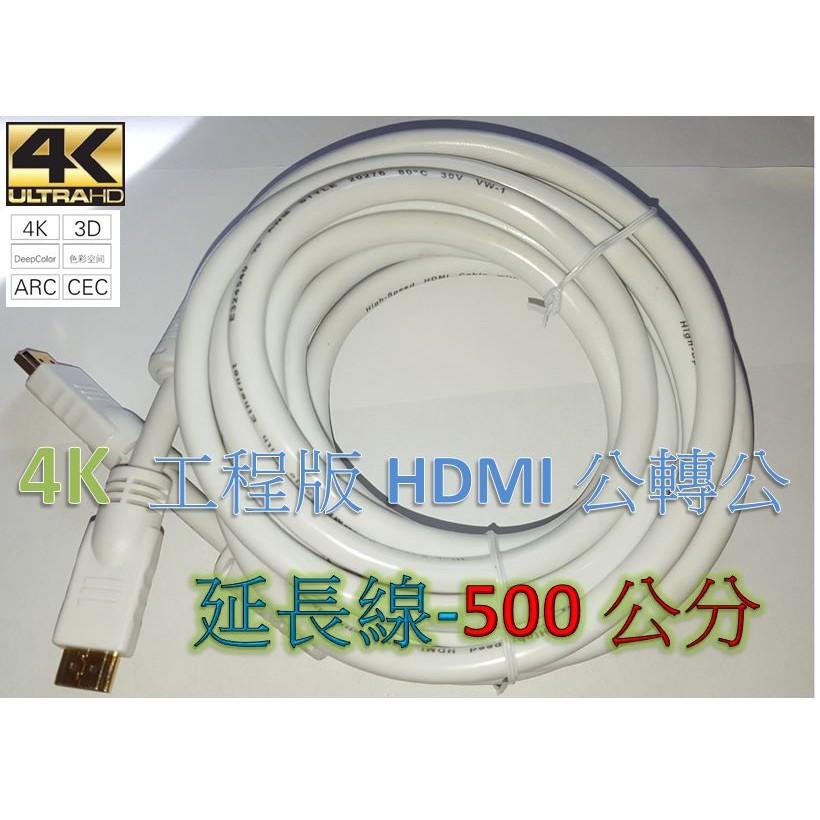 工程級 4k hdmi線 1.4版 5米 ps3 ps4 xbox mod mhl hdmi