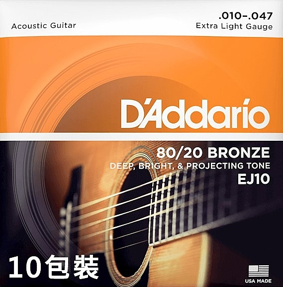 D''Addario EJ10民謠吉他弦(10-47)-青銅80/20/十包裝