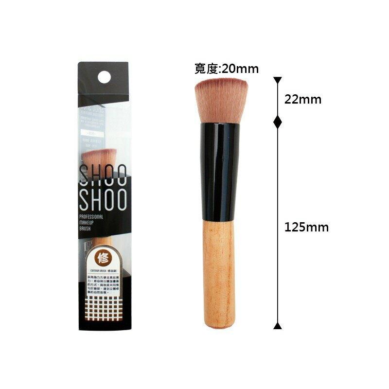 【貝麗瑪丹】 SHOOSHOO粉底修容兩用刷 現貨