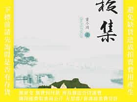 二手書博民逛書店罕見丹棱集Y248393 董小鴻 團結出版社 ISBN:9787
