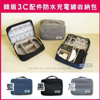 生活良品韓版3C配件防水充電線收納包(黑、灰、藍)
