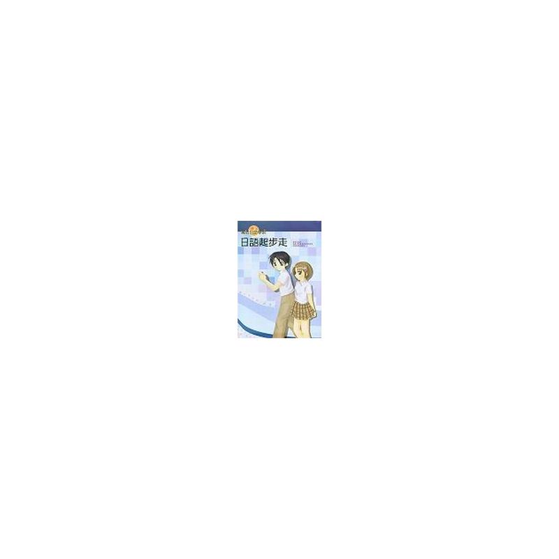 日語起步走(書+習作本+1CD)[二手書_全新]4043