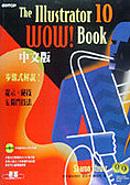 二手書博民逛書店《The Illustrator 10 wow! Book 中文