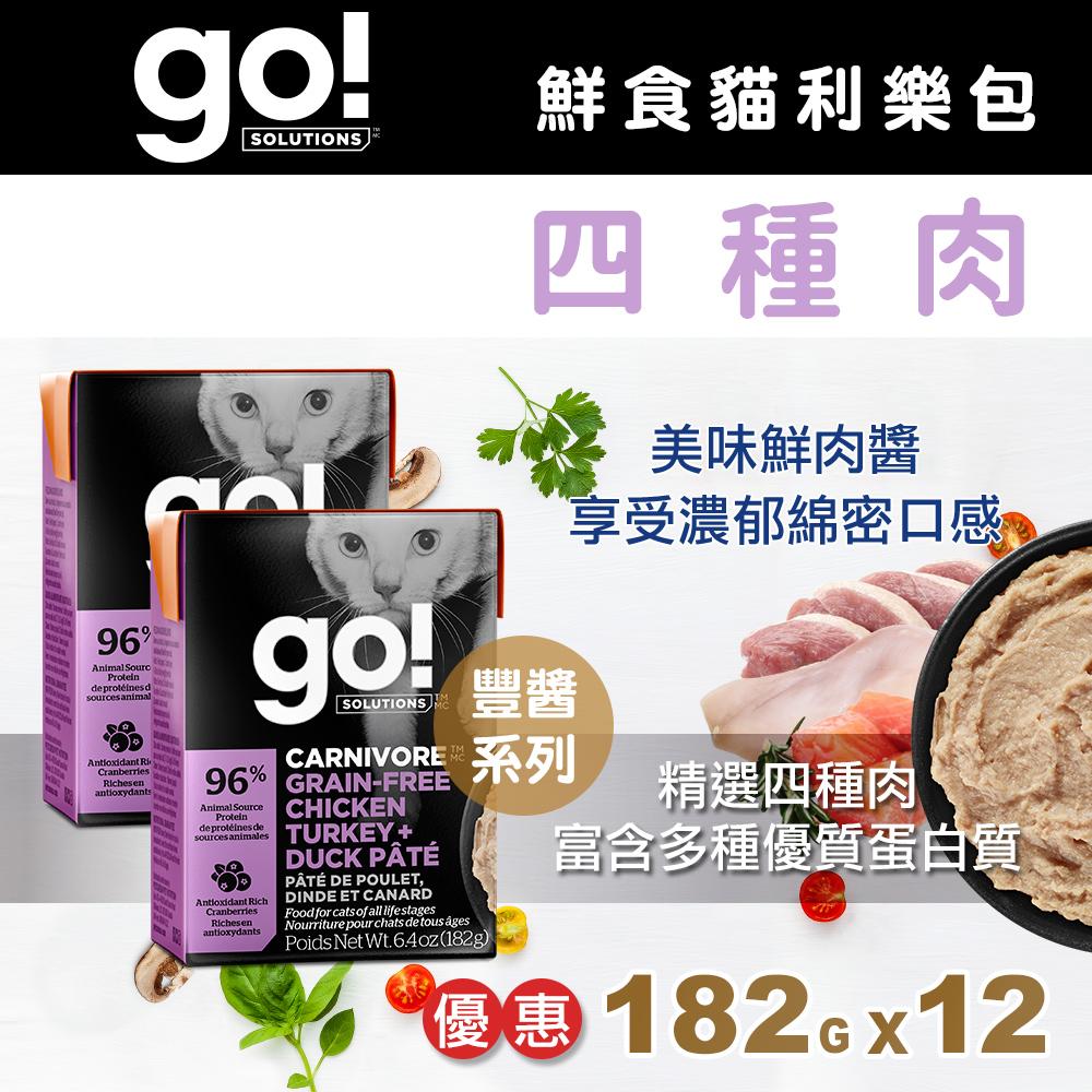 go! 豐醬無穀四種肉 182g 12件組 鮮食利樂貓餐包