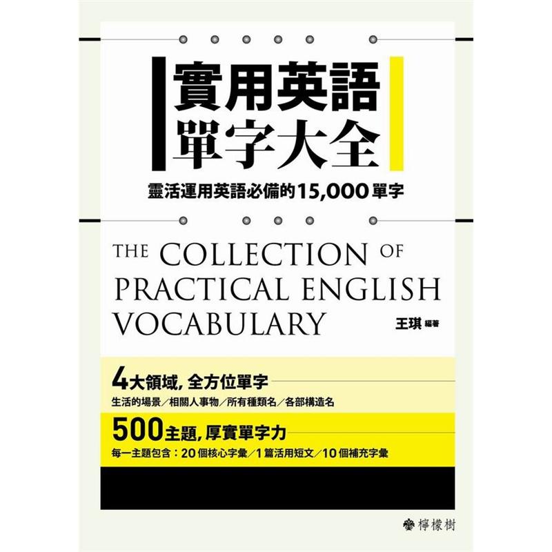 實用英語單字大全:靈活運用英語必備的15000單字[二手書_良好]2080