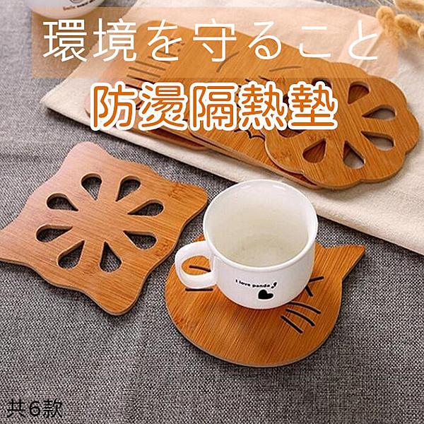 木質隔熱墊SG811 廚房竹木鏤空木質杯墊加厚防燙卡杯墊 餐桌墊 隔熱墊 鏤空造型