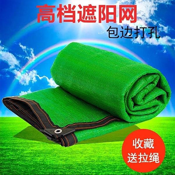 遮陽網*-綠色8針多肉遮陽網太陽網 隔熱網 萬客居