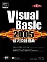 二手書博民逛書店《Visual Basic 2005程式設計經典 (附2光碟)》