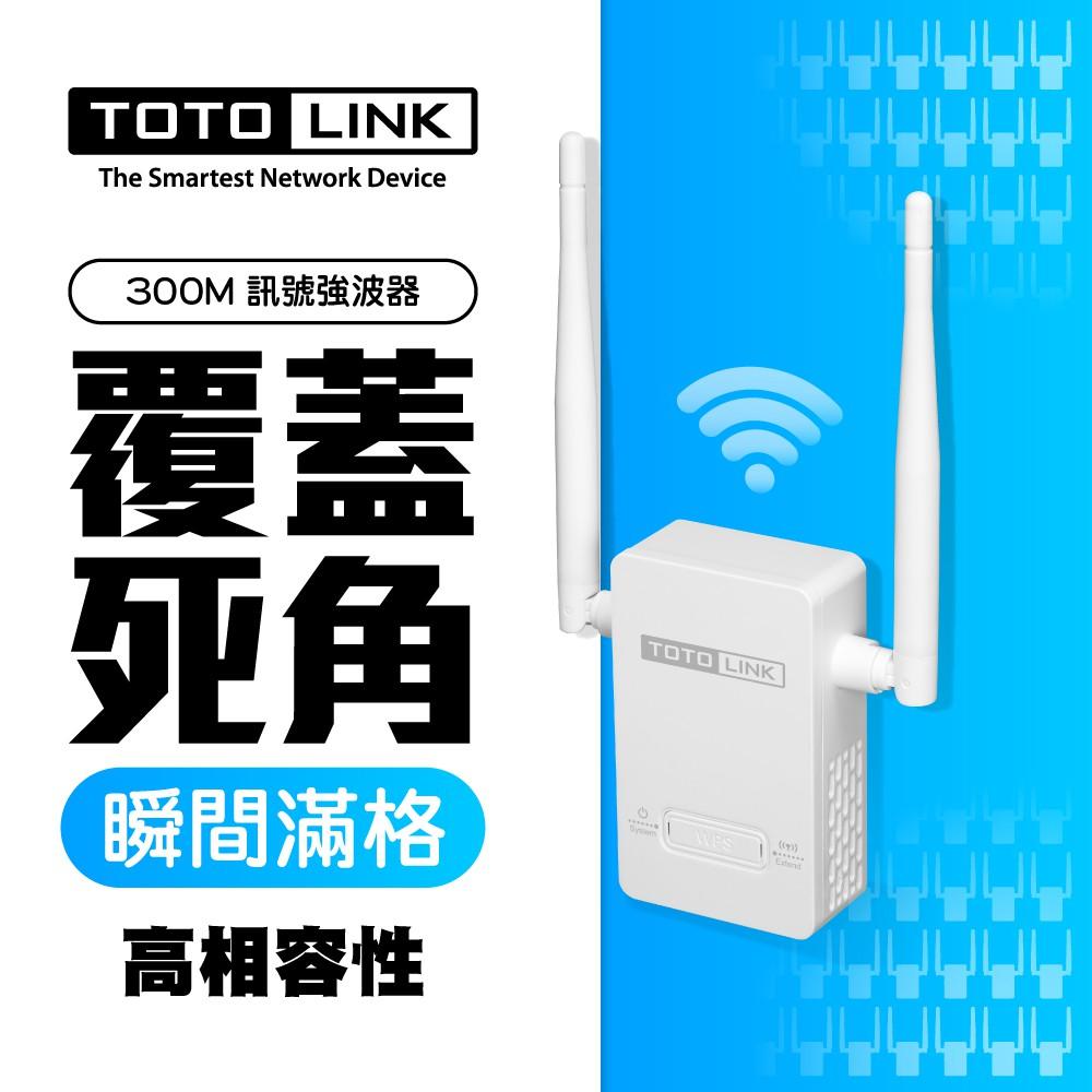 TOTOLINK EX200 雙天線 無線WIFI訊號增強器 延伸器 中繼器 強波器 訊號放大器 現貨不必等