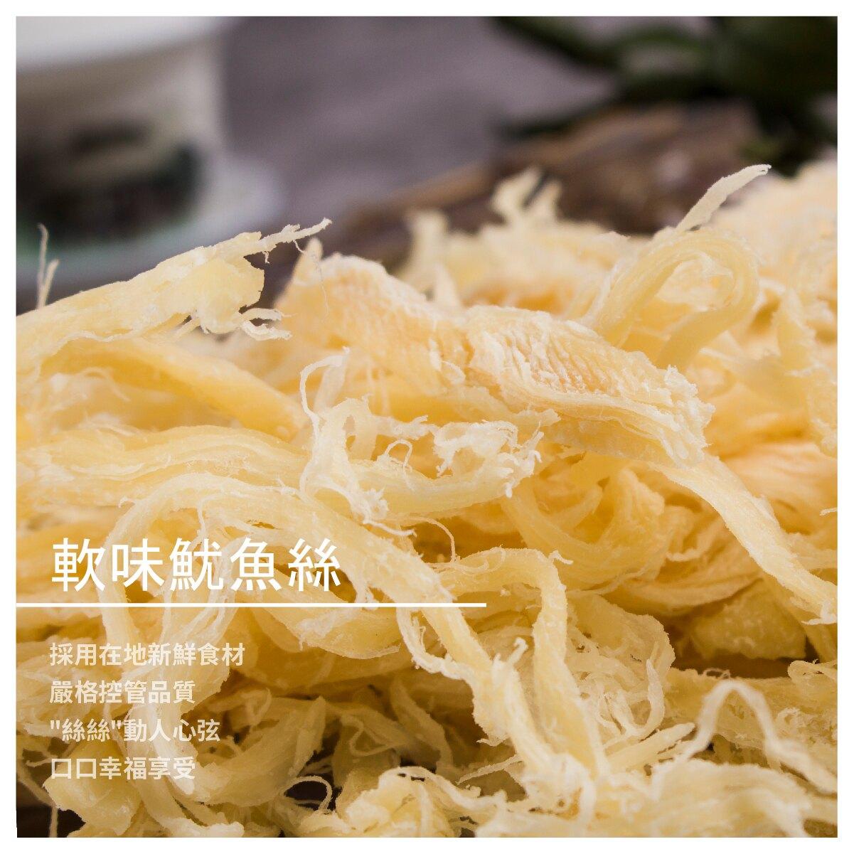 【信興名產行】軟味魷魚絲