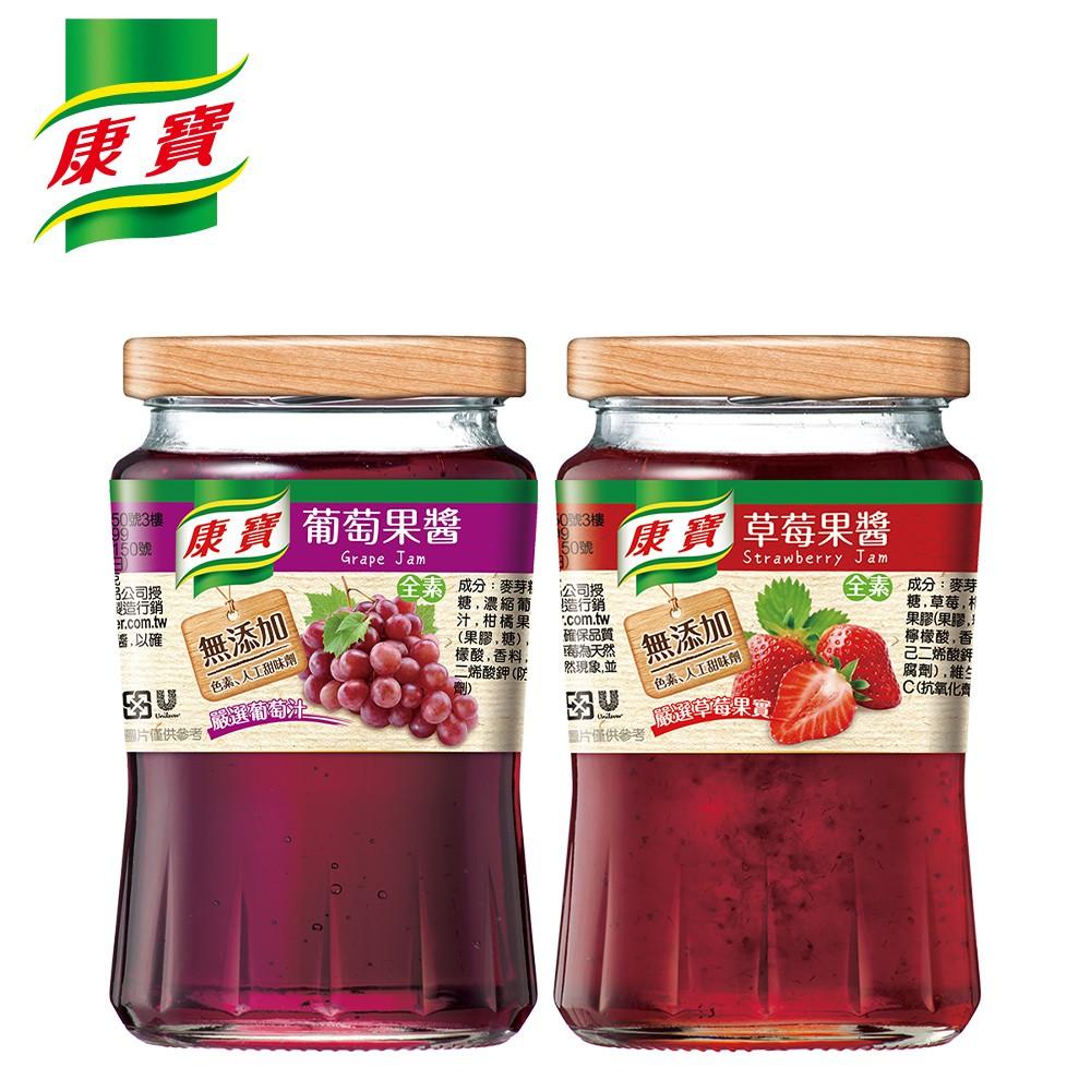 康寶果醬400ml(葡萄/草莓)x2