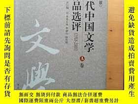 二手書博民逛書店現代中國文學作品選評第二版A罕見B兩本 全 ***Y216205