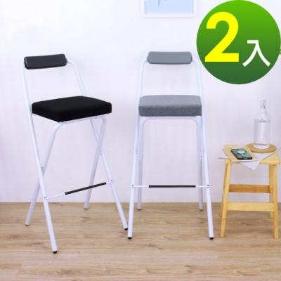 頂堅 厚5公分泡棉沙發(織布椅座)高腳折疊椅 吧台餐椅 櫃台椅 洽談摺疊椅 吧檯椅-二色-2入/組