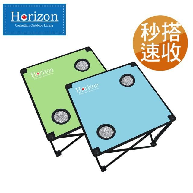 Horizon 天際線 輕便折疊野餐桌【麗車坊】