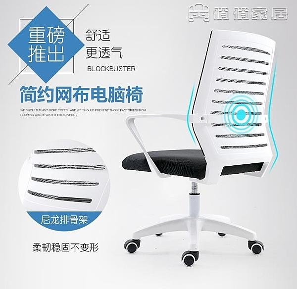 電腦椅 電腦椅家用辦公椅升降轉椅會議職員現代簡約座椅懶人遊戲靠背椅子 【618特惠】