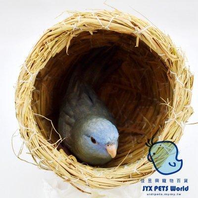 鳥用棉線編織圓草窩(小)│鸚鵡森友會│寵物鳥、鸚鵡用│繁殖巢箱、幼鳥
