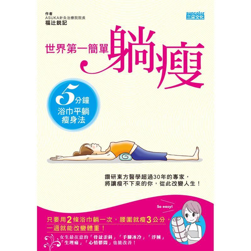 世界第一簡單躺瘦:5分鐘浴巾平躺瘦身法[二手書_良好]2728