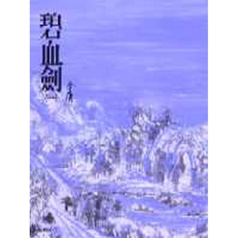碧血劍(一)平裝版[二手書_良好]1470