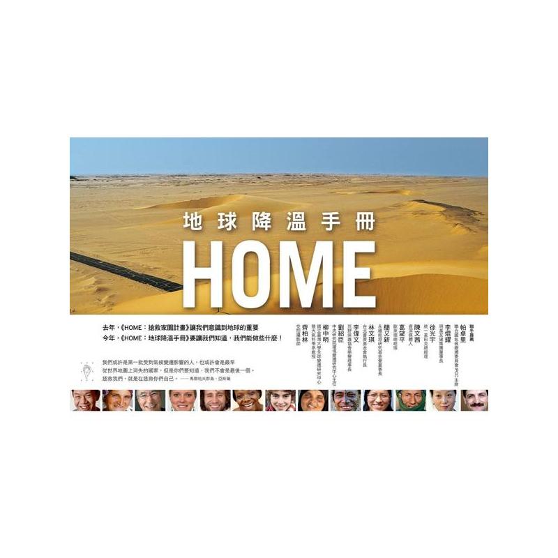 二手書(良好)HOME:地球降溫手冊 3265