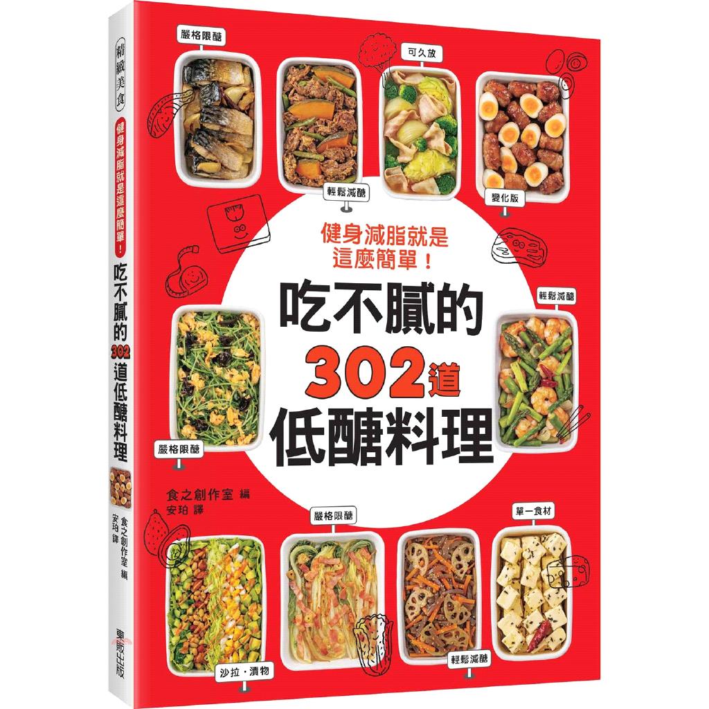 《臺灣東販》健身減脂就是這麼簡單!吃不膩的302道低醣料理[79折]