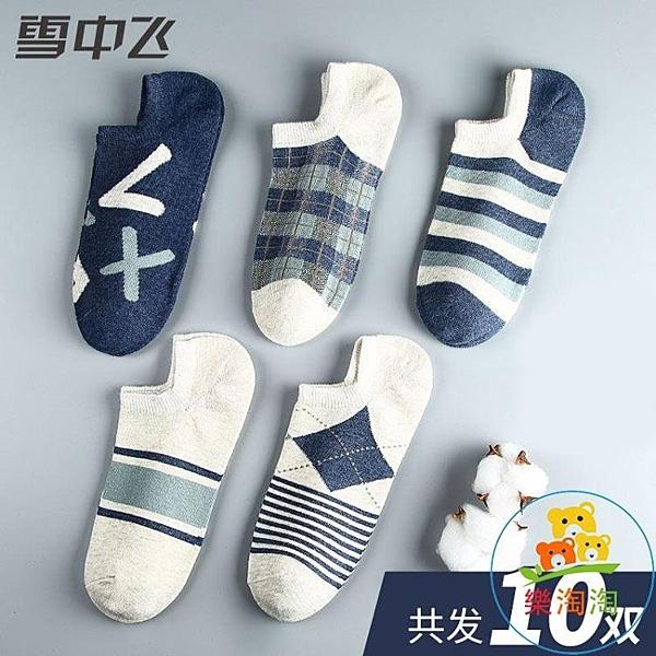 10雙|襪子男短襪潮薄款防臭吸汗透氣棉襪短筒低幫船襪【樂淘淘】