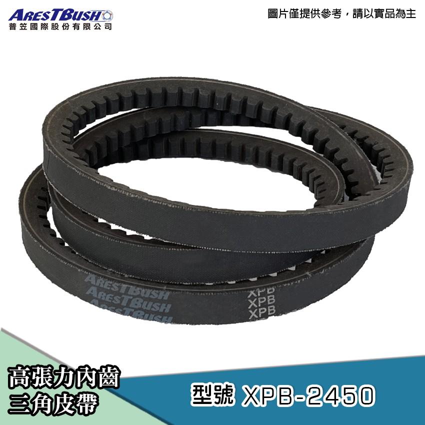 高張力內齒型 三角皮帶 Cogged Belt XPB2450