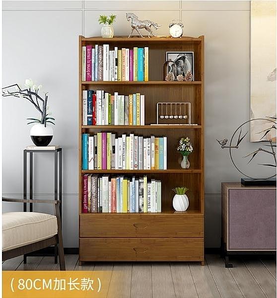 書架 楠竹書架書櫃簡約現代書架落地簡易書架客廳實木置物架收納儲物櫃 【母親節特惠】