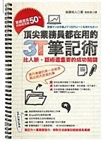 二手書博民逛書店《頂尖業務員都在用的3T筆記術:業績提高50%的祕密武器,比人脈