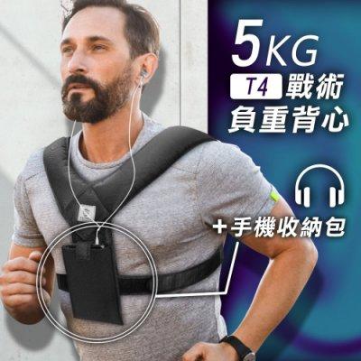 【MACMUS現貨 】5公斤不可調整負重背心|附手機收納加重背心|男女加重衣|Weighted Vest