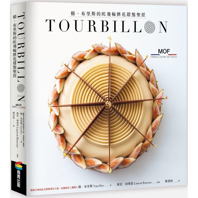 TOURBILLON:楊‧布里斯的陀飛輪擠花甜點聖經