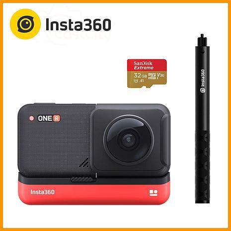 Insta360 ONE R 全景鏡頭套裝(公司貨)