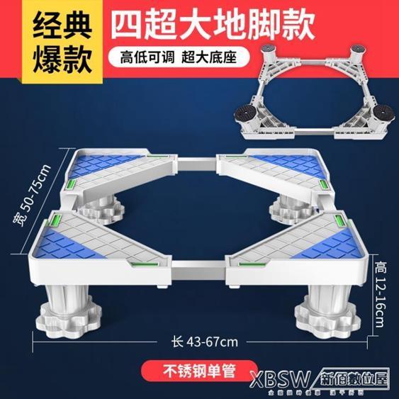 波輪洗衣機底座松下移動萬向輪全自動通用防震固定腳架CY