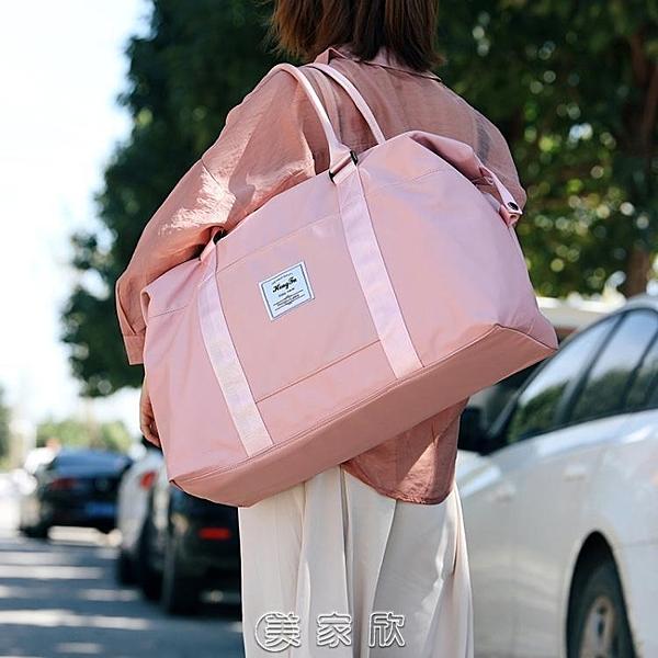 旅行包女手提輕便收納韓版短途大容量出門旅遊外出差行李包袋 【現貨快出】
