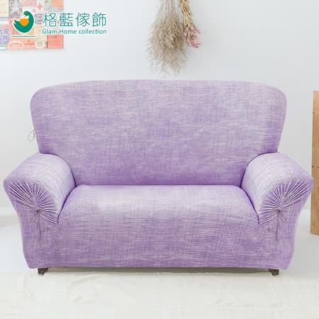 【格藍傢飾 】禪思彈性沙發套-紫3人