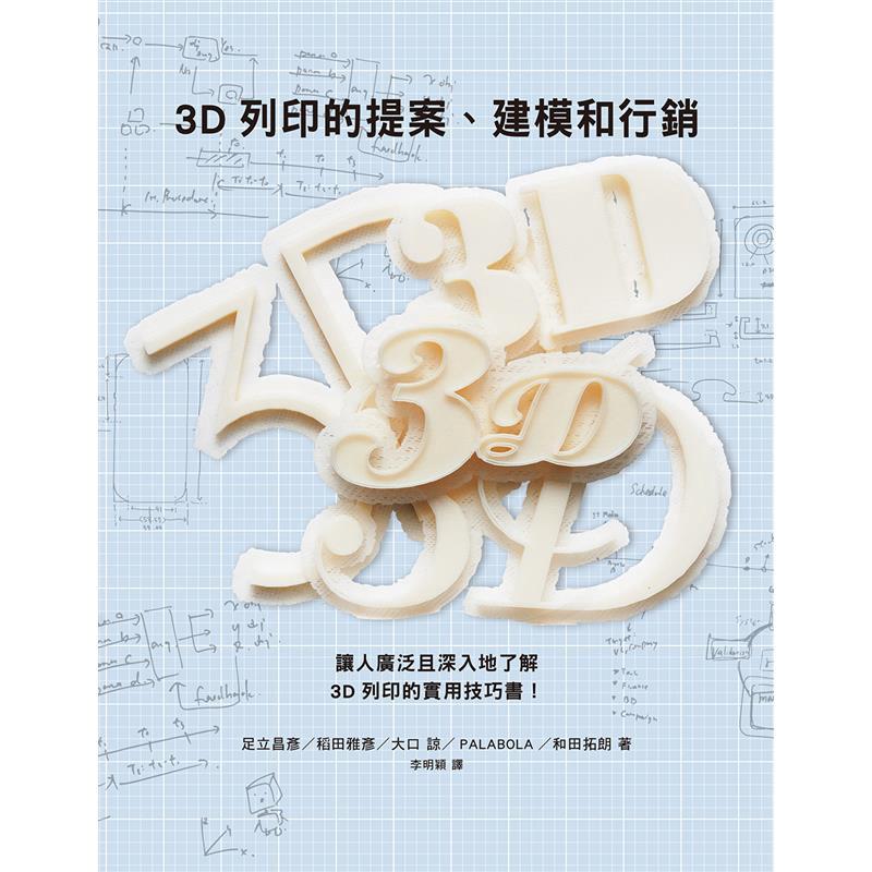 3D列印的提案、建模和行銷:數位創作新革命,提供您實用的3D列印知識與訣竅[二手書_良好]3554