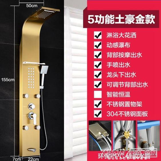 淋浴柱304不鏽鋼淋浴屏智能恒溫花灑套裝掛墻式洗澡噴頭沐浴器CY