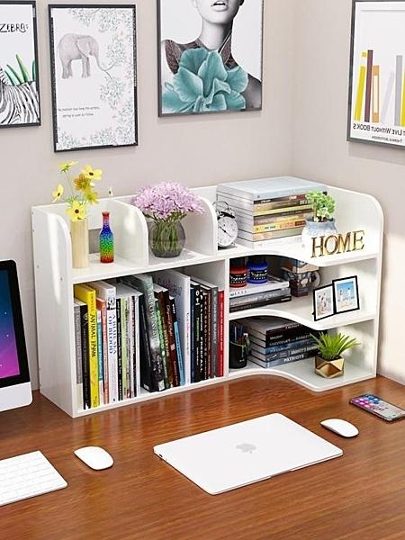書架 簡易用書桌上置物架兒童桌面小型書架學生宿舍收納辦公室書櫃多層 【母親節特惠】