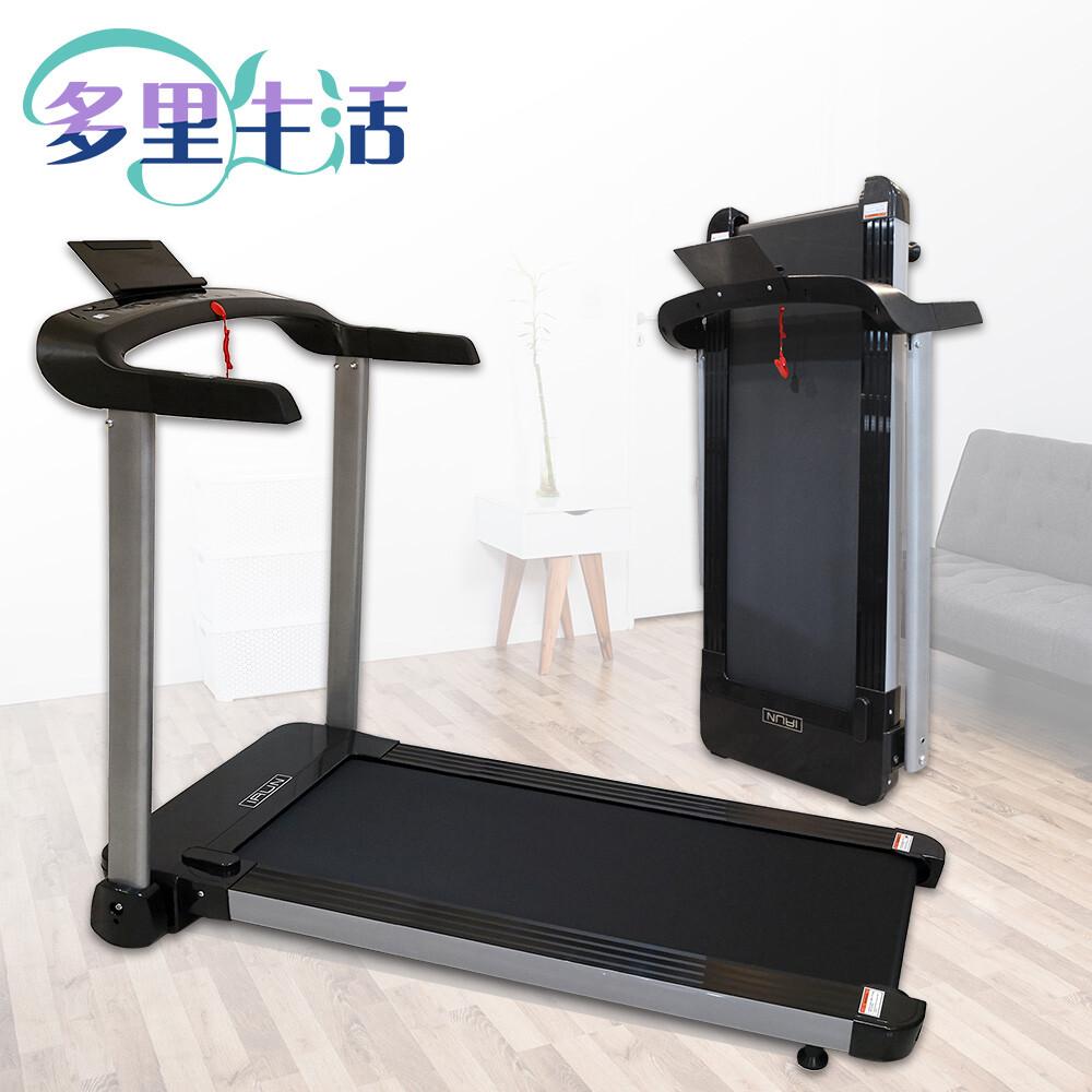 多里生活-多功能專業型健身電動跑步機