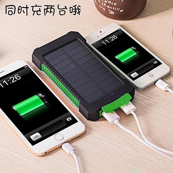 10000毫安防水太陽能行動電源戶外應急閃快充移動電源 源治良品