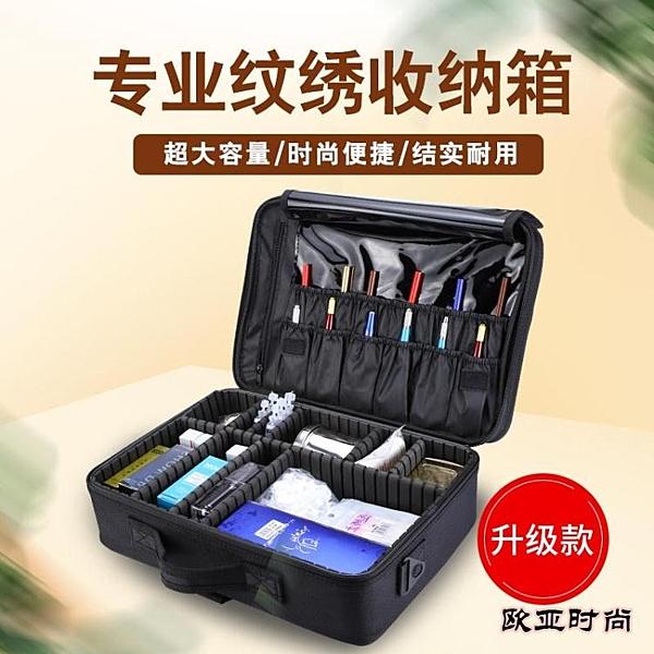 紋繡化妝手提包美甲跟妝美發便攜專用收納工具箱子大容量多層隔板