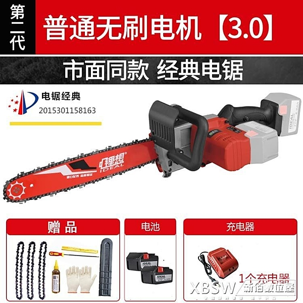 充電電鋸鋰電大功率家用電鏈鋸電動工具戶外無線砍樹伐木鋸CY『新佰數位屋』