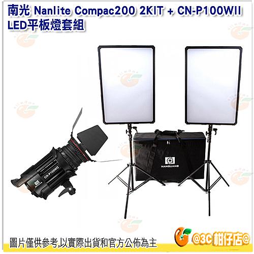 南冠 南光 Nanlite Compac200 2KIT + CN-P100WII LED平板燈套組 公司貨 攝影燈
