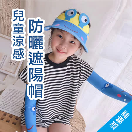 【JAR嚴選】兒童涼感防曬遮陽帽 (送袖套)