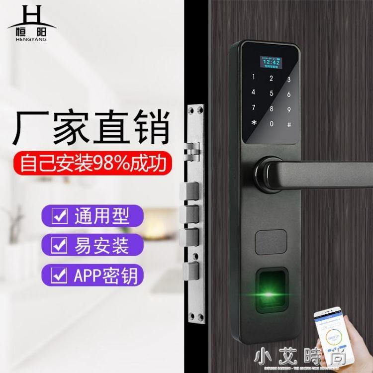 指紋鎖密碼鎖智慧刷卡鎖家用防盜門鎖感應卡電子鎖門鎖 小艾時尚