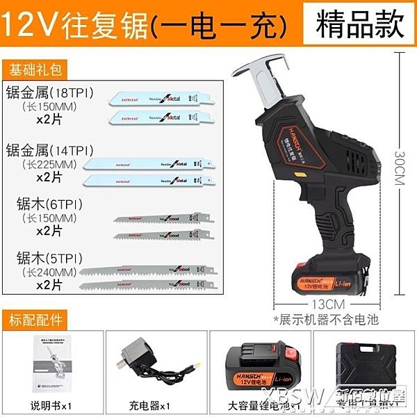 電鋸充電往復鋸小型家用伐木鋰電電動鋸戶外手鋸萬能鋸便攜CY『新佰數位屋』