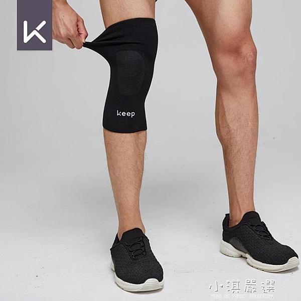 運動護膝深蹲跑步健身籃球輕薄透氣膝蓋『小淇嚴選』