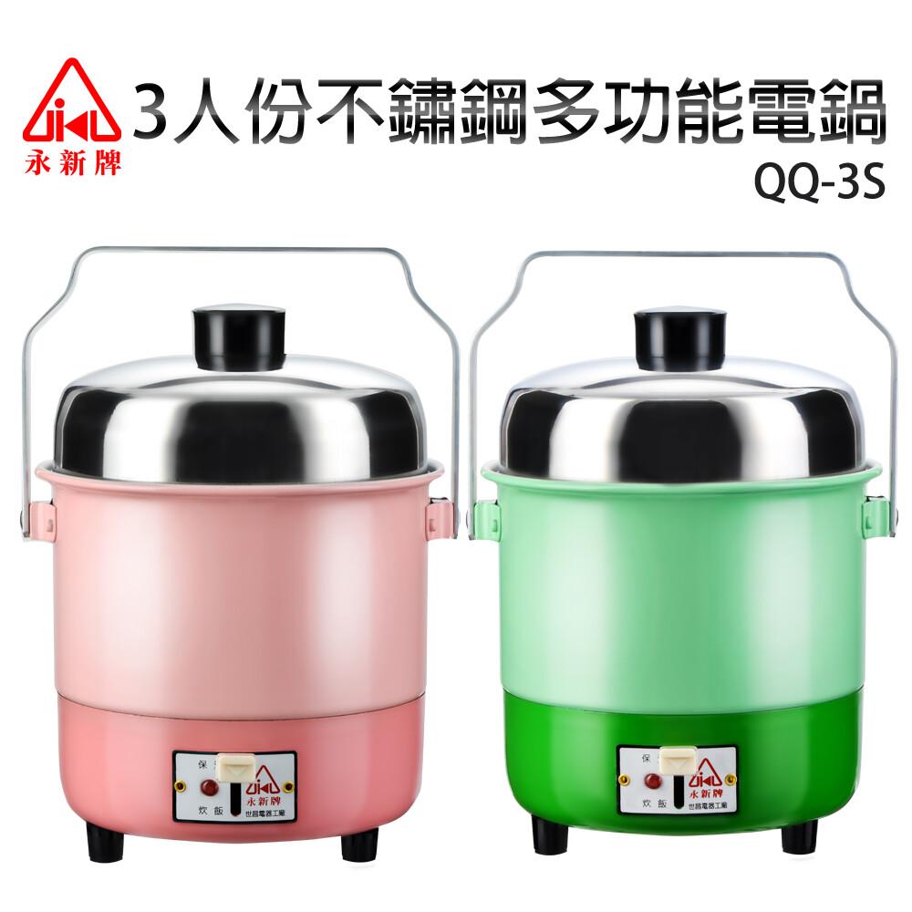 永新牌3人份不鏽鋼多功能電鍋 (qq-3s)